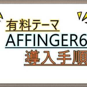 AFFINGER6の導入手順!子テーマを有効化。有料テーマで効率UP!