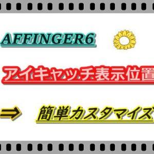 【AFFINGER6】アイキャッチ画像をタイトル下に表示♪【印象が変わる】