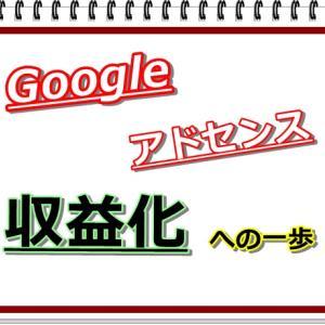 【AFFINGER6】Googleアドセンス審査手順♪収益化へ挑戦【再審査OK】
