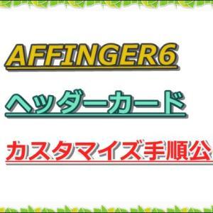 【AFFINGER6】ヘッダーカードで差別化!カスタマイズ方法大公開【カテゴリー設定】