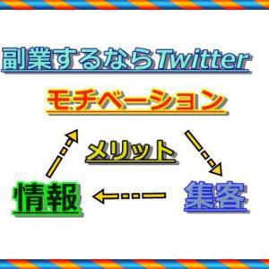 【Twitter】集客×情報×モチベーション維持!ネットビジネス必須
