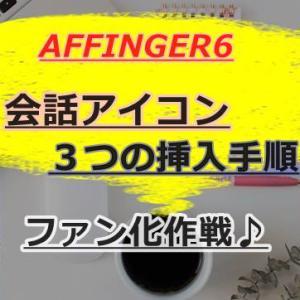 【AFFINGER6】会話アイコンでファン化♪3つの手順公開!【読者目線ブログ】
