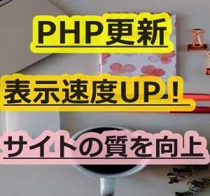 【表示スピード向上で評価UP】PHP更新してますか?簡単手順(コノハ)