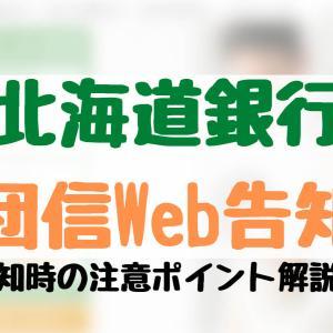 北海道銀行のWEB団信告知(審査申込)で注意すべきたった一つのポイント!土地と住宅それぞれ別ローンの場合
