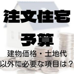 注文住宅に必要な予算は建物代と土地代だけじゃない!他に必要なお金の項目も紹介!