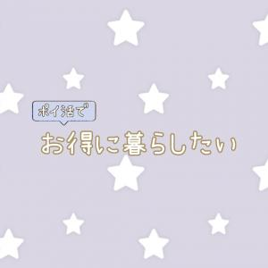 LINE友達追加→お気に入り施設追加で1万名に500ポイント当たる(*´˘`*)♡