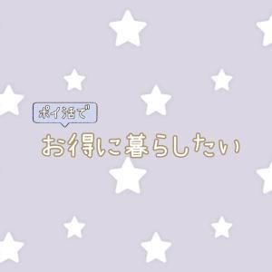 アイキャッチ付きのクラフトボスを日本購入でLINEポイント100ポイントもらえる
