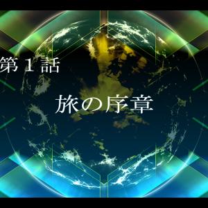 【スパロボX】第1話:旅の序章