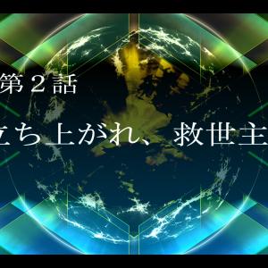 【スパロボX】第2話:立ち上がれ、救世主!