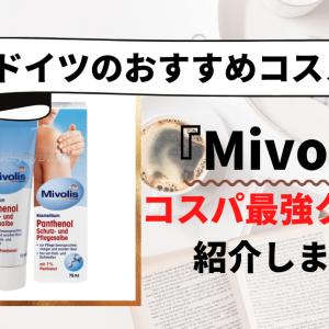 【ドイツおすすめコスメ】『Mivolis』のパンテノールクリームが最高
