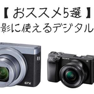 【おススメ5選】動画撮影に使えるデジタルカメラ_選び方のポイントも紹介!