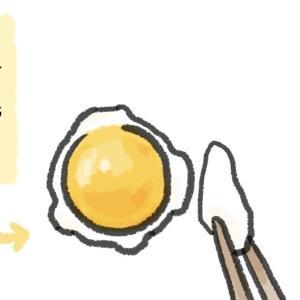 目玉焼きの食べ方
