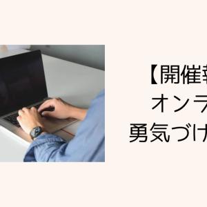【開催報告】10月の勇気づけ勉強会