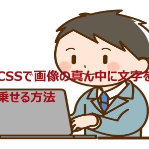 【基礎中の基礎】CSSで画像の真ん中に文字を乗せる方法(簡単コード)