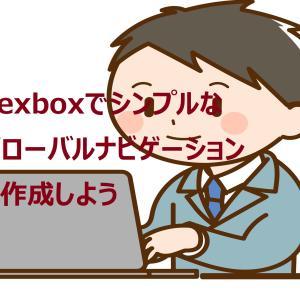 【超基本】flexboxでシンプルなグローバルナビゲーションを作成しよう