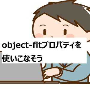 【簡単便利】object-fitプロパティを使いこなそう