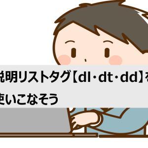 【色々便利】説明リストタグ【dl・dt・dd】を使いこなそう