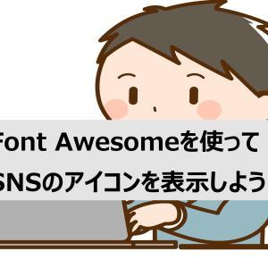 【簡単コード】Font Awesomeを使ってSNSのアイコンを表示しよう