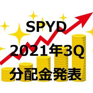 【大幅増配】SPYD 2021年3Qの分配金が発表!