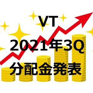 【やったぜ増配】VT 2021年3Qの分配金が発表!