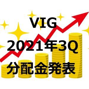 【ばっちり増配】VIG 2021年3Qの分配金が発表!