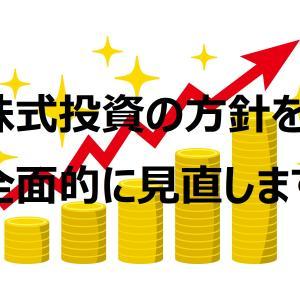 【色々ありまして】株式投資の方針を全面的に見直します