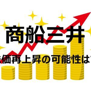 【期待できる?】「商船三井」の株価再上昇の可能性は?