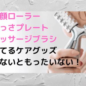 美顔ローラーやカッサプレート、頭皮マッサージブラシの効果的な使い方