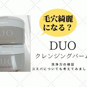 口コミ人気「DUOクレンジングバーム」実際の使い方や、効果検証してみました。