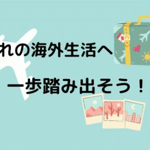 日々に疲れたら、自分を見失ったら日本を飛び出して海外生活をしよう!