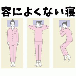 寝ている姿勢で体や顔が歪む可能性大!ぐっすり眠れる姿勢が大切。枕の高さについても一緒に考えます。