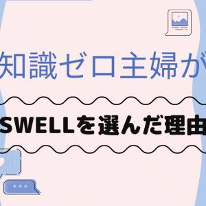 知識ゼロ主婦がWordPressテーマを「SWELL」に決めた理由。