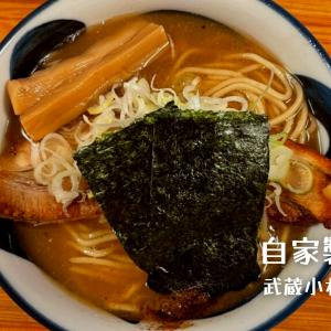 【武蔵小杉・新丸子】『自家製麺 然』魚粉と特大炙りチャーシューに大満足!