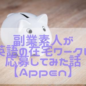 時給2000円Appenとは? 副業初心者が英語の在宅ワークに応募してみた