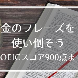 【TOEIC900点まで】金のフレーズを使い倒そう