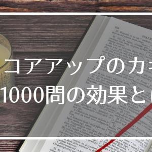 【TOEICスコアアップのカギ】文法問題でる1000問の効果とは?