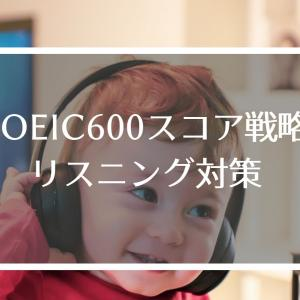 【TOEIC600スコア戦略】やりなおし英語リスニング対策