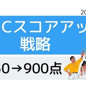 TOEICスコアアップ 850点→900点(3ケ月)勉強方法と時間