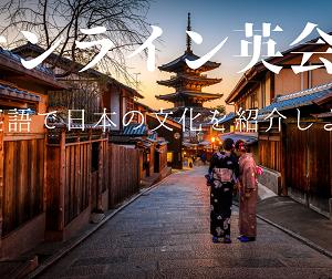 英語で日本の文化を紹介してみよう