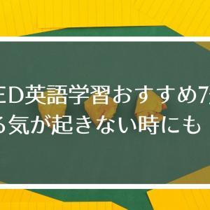 【TED英語学習おすすめ7選】やる気が起きない時にも!