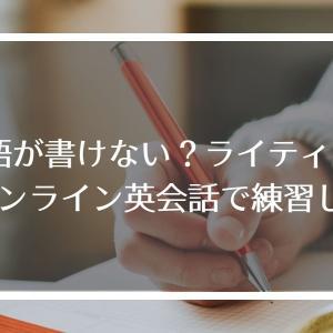 英語が書けない?ライティング×オンライン英会話で練習しよう