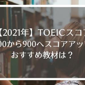 【2021年】TOEICスコア700から900へスコアアップ! おすすめ教材