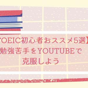 【TOEIC初心者おススメ5選】勉強苦手をYouTubeで克服しよう