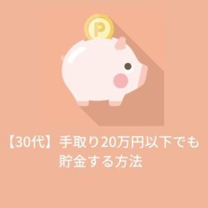 【30代】手取り20万円以下でも目標額を貯金する方法