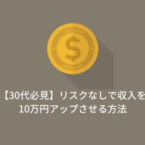 【30代必見】リスクなしで収入を10万円アップさせる方法