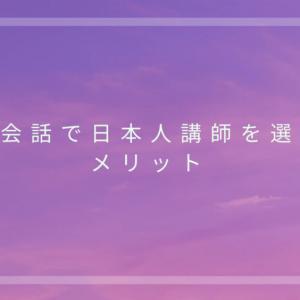 英会話で日本人講師を選ぶメリット