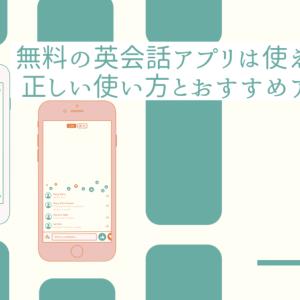 無料の英会話アプリは使える?正しい使い方とおすすめアプリ