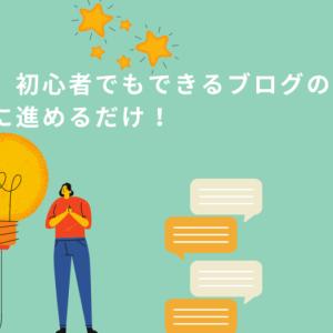 【決定版】初心者でもできるブログの始め方|手順通りに進めるだけ!