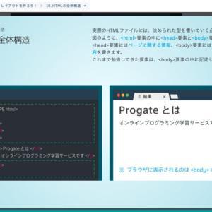 [progate] HTML/CSS 初級 「レイアウトを作ろう」のまとめ