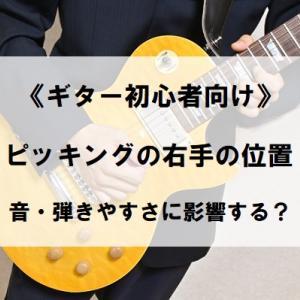 《ギター初心者向け》ピッキングする右手の位置で音や弾きやすさは変わる?